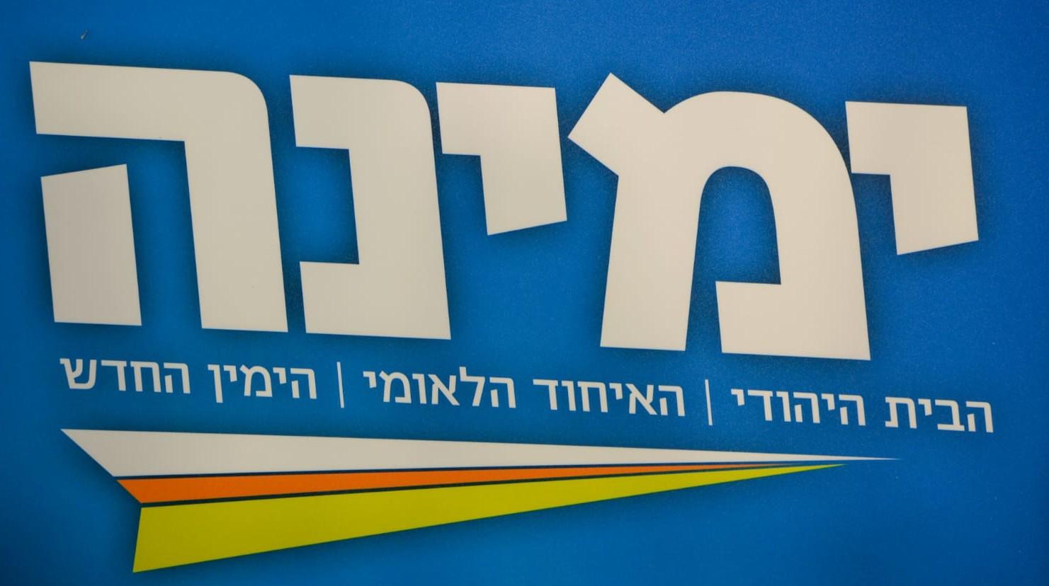 לוגו ימינה(צילום - קובי ריכטר/TPS)