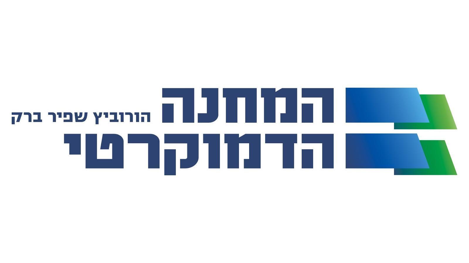 לוגו המחנה הדמוקרטי(צילום - המחנה הדמוקרטי)