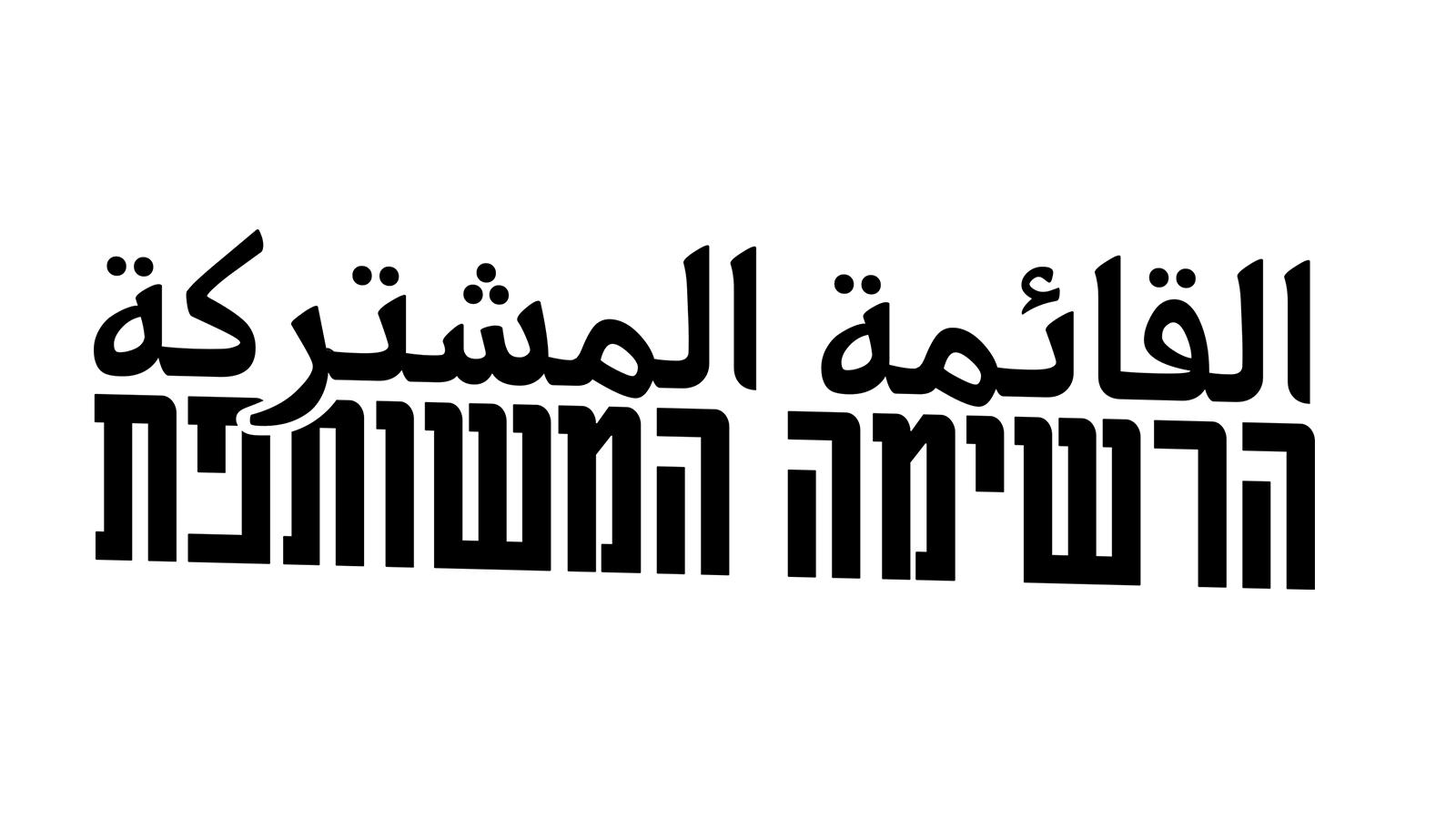 לוגו הרשימה המשותפת(צילום - מעריב אונליין)
