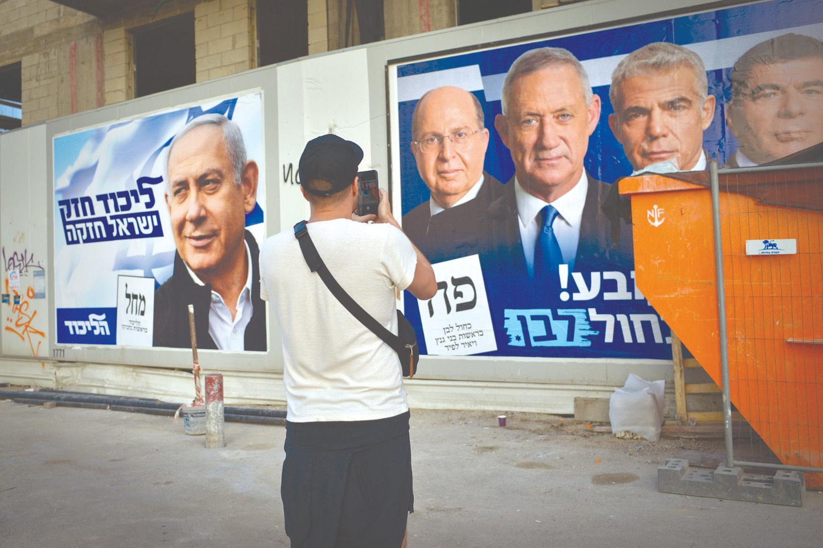 קמפיין בחירות. צילום: אדם שולדמן, פלאש 90