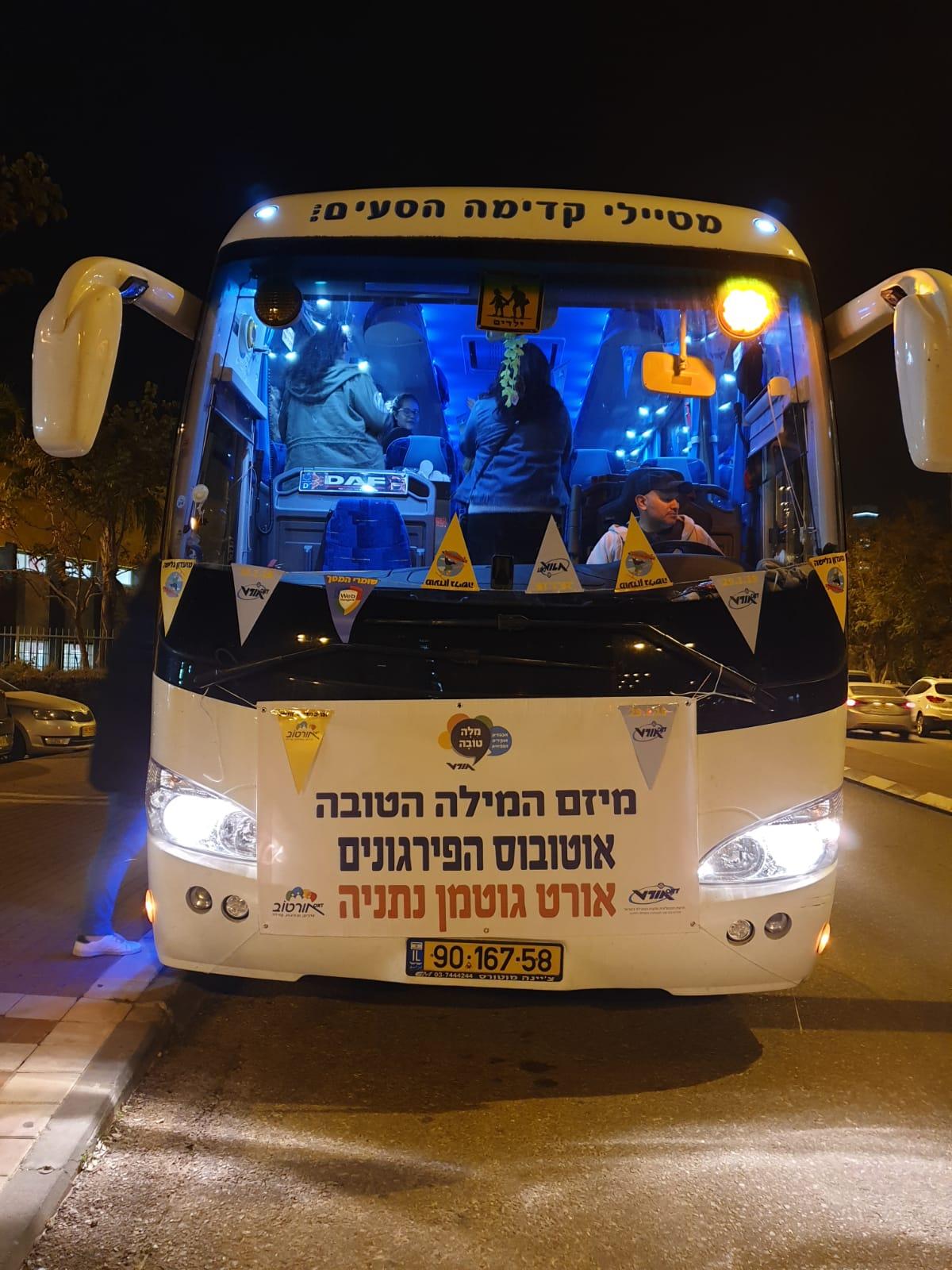 אוטובוס הפירגונים של רשת אורט. צילום: אורט ישראל