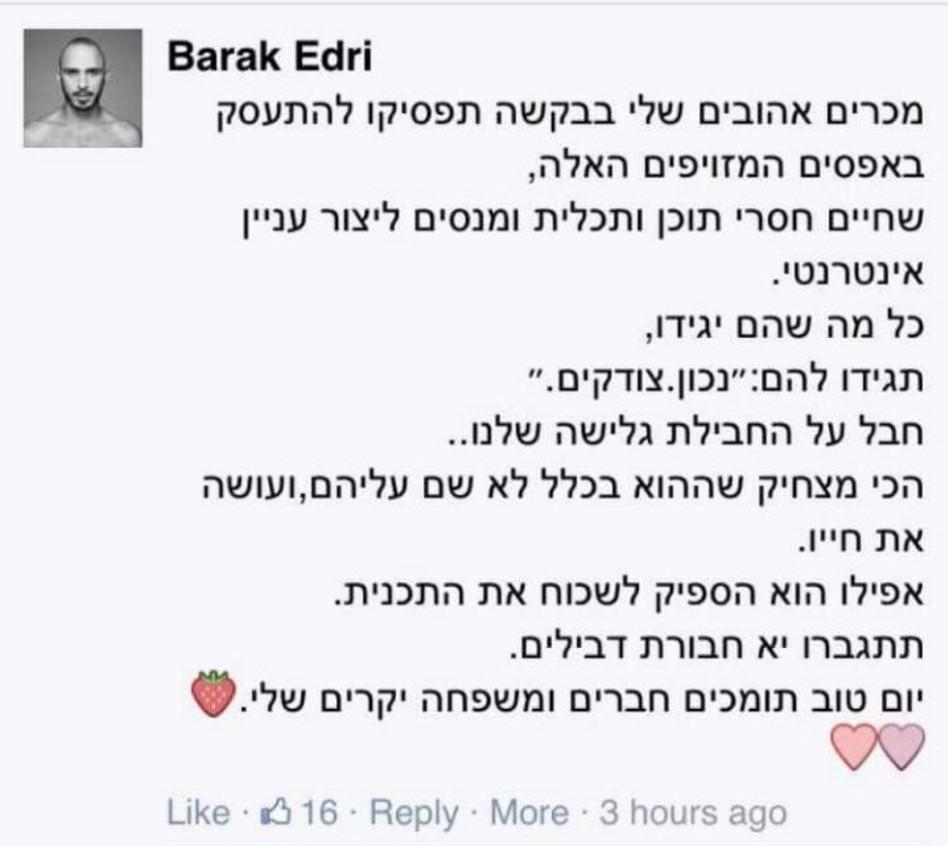 הסטטוס של ברק אדרי (פייסבוק)