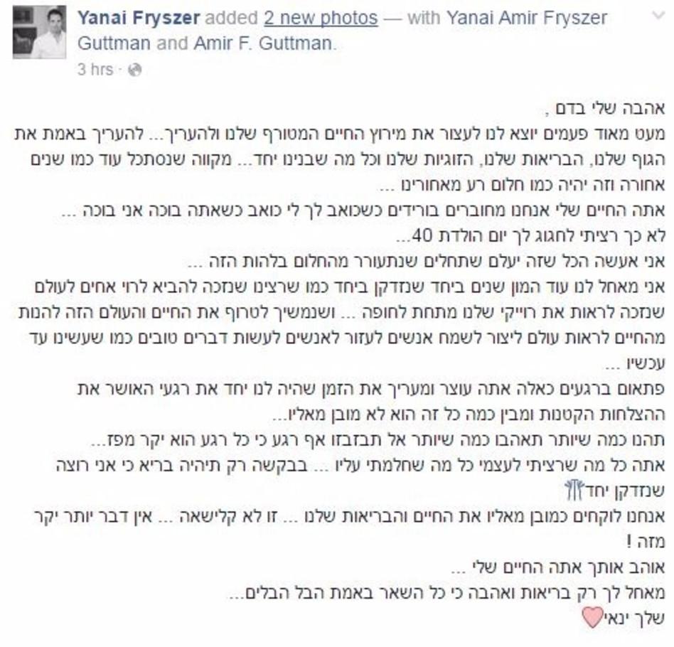 הסטטוס של ינאי פרישר (פייסבוק)