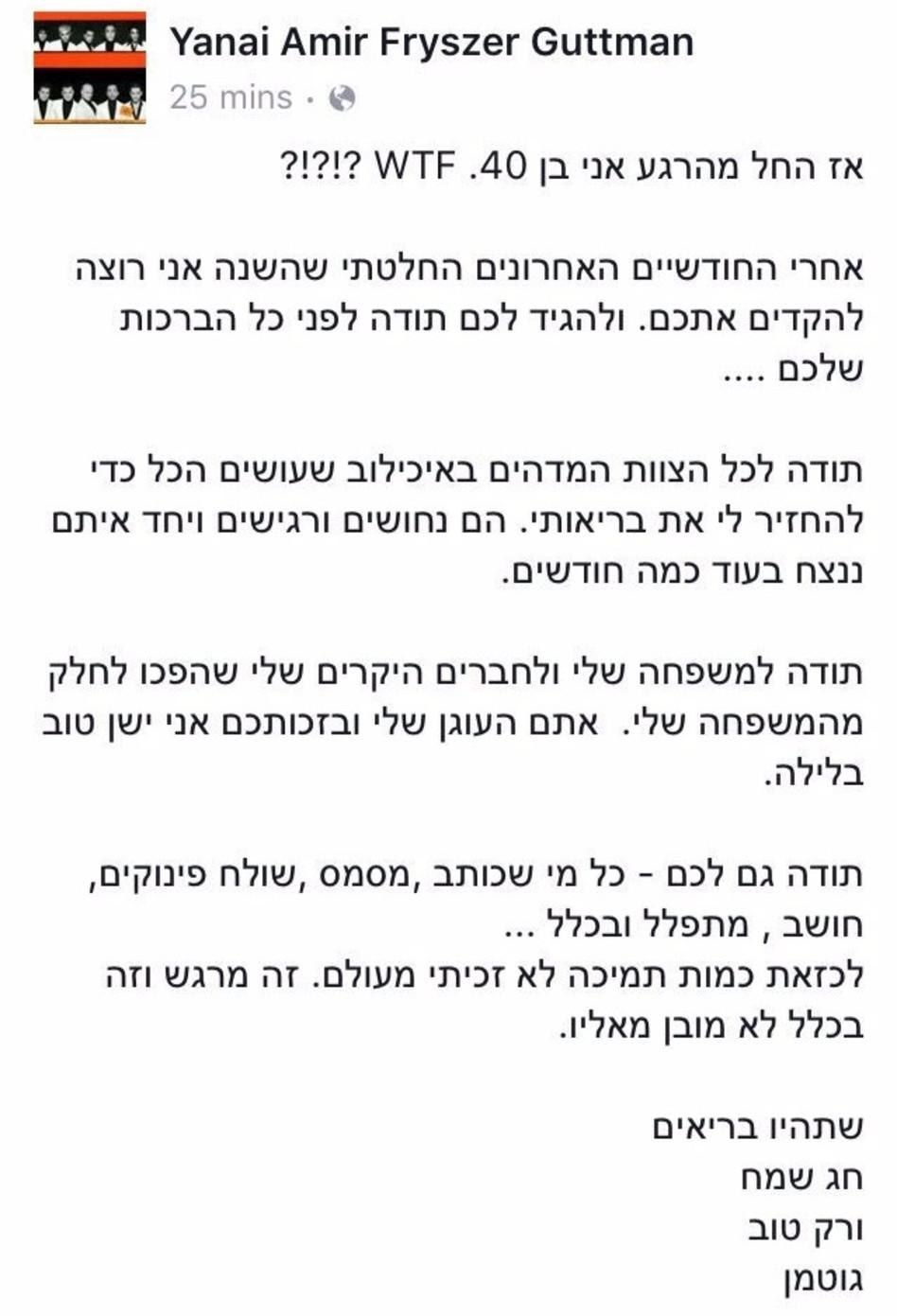הסטטוס של אמיר פיי גוטמן (פייסבוק)