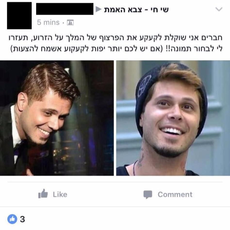 עזרו למתלבטת, מעריצים נאמנים! (פייסבוק)
