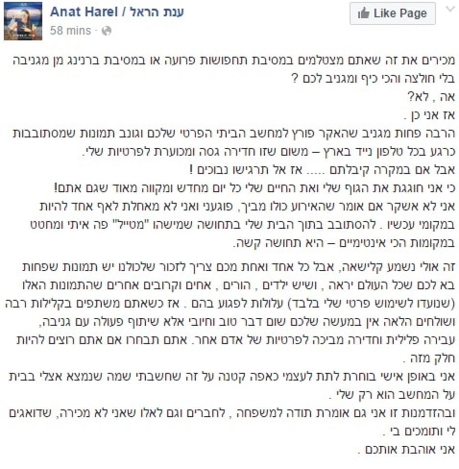 הסטטוס של ענת הראל. צילום מסך