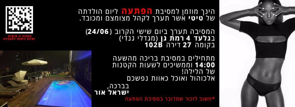 ההזמנה המושקעת לחגיגה, בניצוח ישראל אור