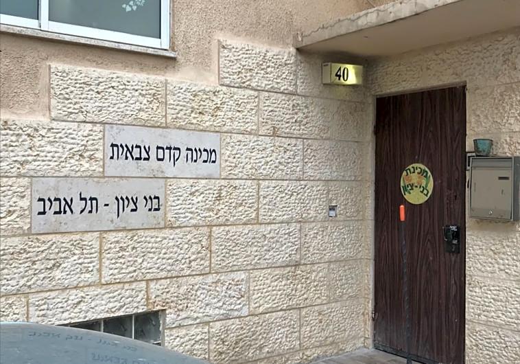 פתח המכינה הקדם צבאית בני ציון בתל אביב . צילום: אבשלום ששוני
