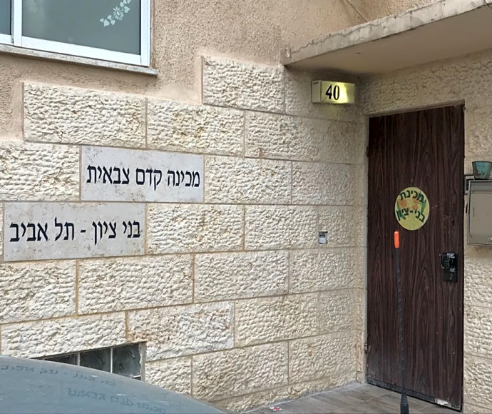 פתח המכינה הקדם צבאית בני ציון בתל אביב