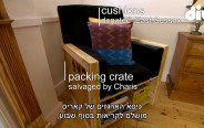משחק הכסאות