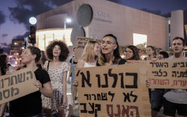 הפגנה נגד שחרור מוקדם של משה קצב