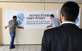 כנס של השירות האזרחי־לאומי בירושלים