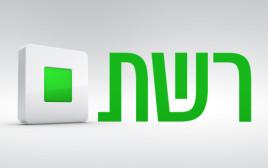 הלוגו של זכיינית ערוץ 2 רשת