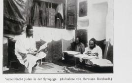 קהילת יהודי צנעא