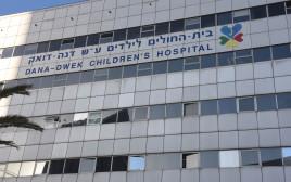 בית החולים דנה לילדים