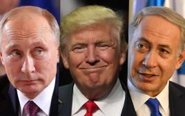 בנימין נתניהו, דונלד טראמפ, ולדימיר פוטין