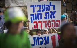 הפגנה בעד חוק ההסדרה