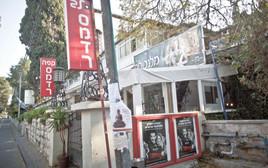 קולנוע סמדר בירושלים