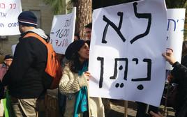 הפגנה, שכונת בית הכרם