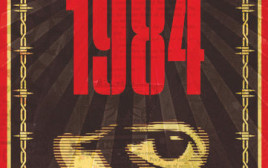 1984 מאת ג'ורג' אורוול