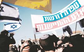 הפגנה בעפרה נגד הריסת בתים