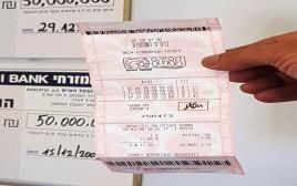זוג חרדי זכה ב-12.5 מיליון שקלים בלוטו, הטופס הזוכה