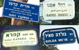 רחובות המנציחים נשים ברחובות, בהוד השרון, בירושלים ובתל אביב