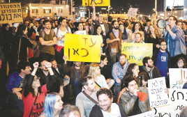 הפגנה נגד ביטול התאגיד