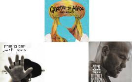 אלבומים מומלצים לפסח