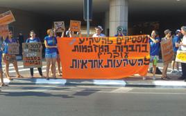 הפגנה נגד השקעה בחברות מזהמות, איכות הסביבה