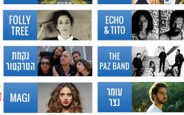 ועידת המוסיקה הבינלאומית אונו