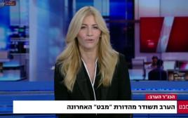 מיכל רבינוביץ' במהדורת מבט האחרונה
