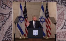 טראמפ נואם במוזיאון ישראל