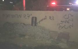 כתובות תג מחיר על קירות ביישוב ערה