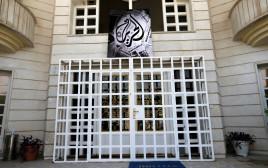 משרדים של רשת אל ג'זירה