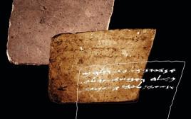 השברים והכתובת שנמצאו בתל ערד