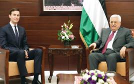 אבו מאזן עם ג'ראד קושנר במשכנו ברשות הפלסטינית