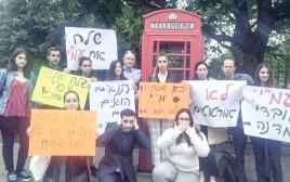 עובדי משרד החוץ הצעירים מפגינים