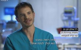 """אילון רם, """"המתמחים"""", עונה 2"""