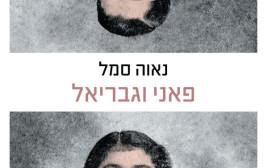 נאוה סמל: פאני וגבריאל