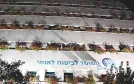 בניין המוסד לביטוח לאומי בירושלים
