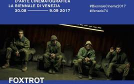 הסרט פוקסטרוט בפסטיבל ונציה