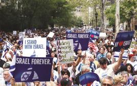עצרת תמיכה בישראל בניו יורק