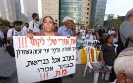 הפגנה על פרשת ילדי תימן החטופים