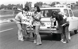 צעירות מבקשות מנהגים להאפיל את פנסי המכוניות בתל אביב במלחמת יום הכיפורים