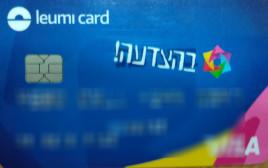 """כרטיס אשראי """"בהצדעה"""""""