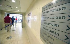 לשכת תעסוקה התעסוקה ירושלים