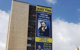 שלט חוצות של כהנא וגופשטיין בירושלים