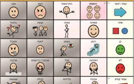 לוח פרצופים לתקשור עם מטופלים שעברו אירוע מוחי