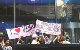 הפגנת BDS בניו יורק